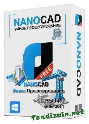 Скачать программу nanocad