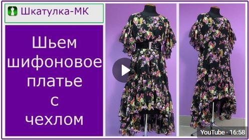 Выкройка свободного платья