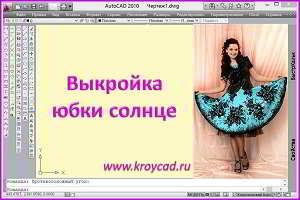 Построение выкройки юбки полусолнце