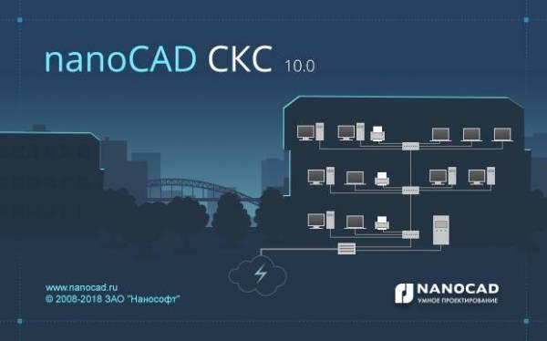 Nanocad: изучение курса