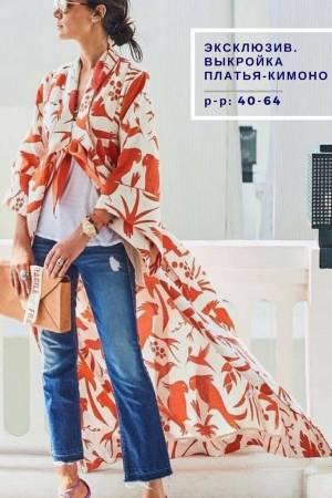 Выкройка платья кимоно